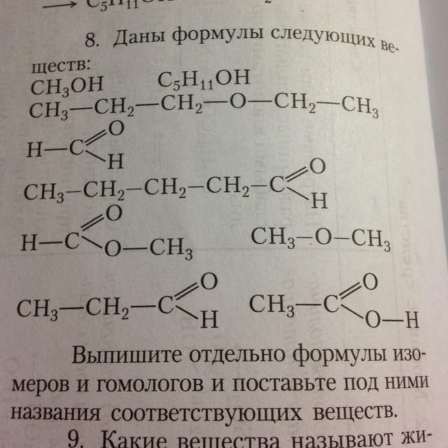 Из ch3oh получить метаналь