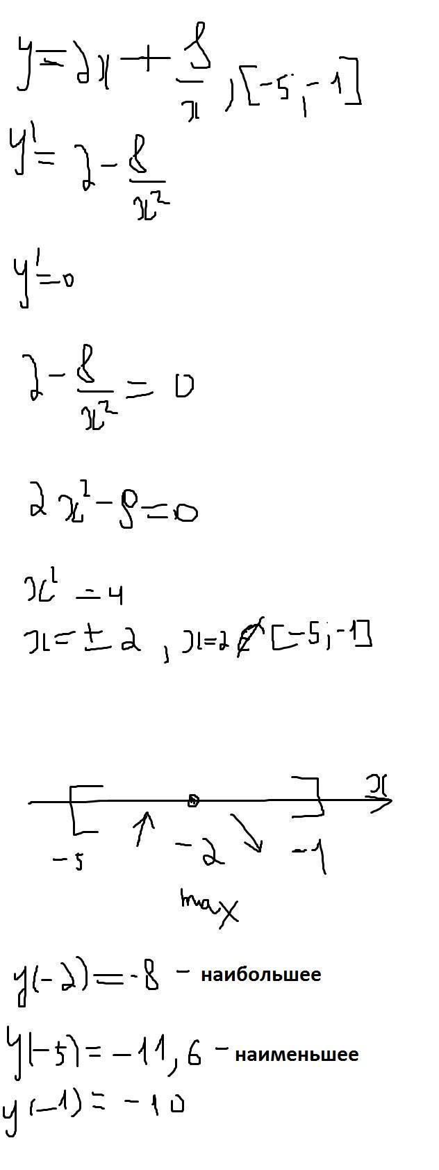 Найти наибольшее и наименьшее значения функции на