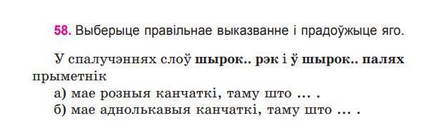 Помогите по бел.мове. пр . 58 !!!!!!!!!!!!!