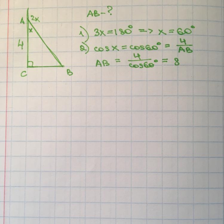 Используя данные рисунка, найдите AB.
