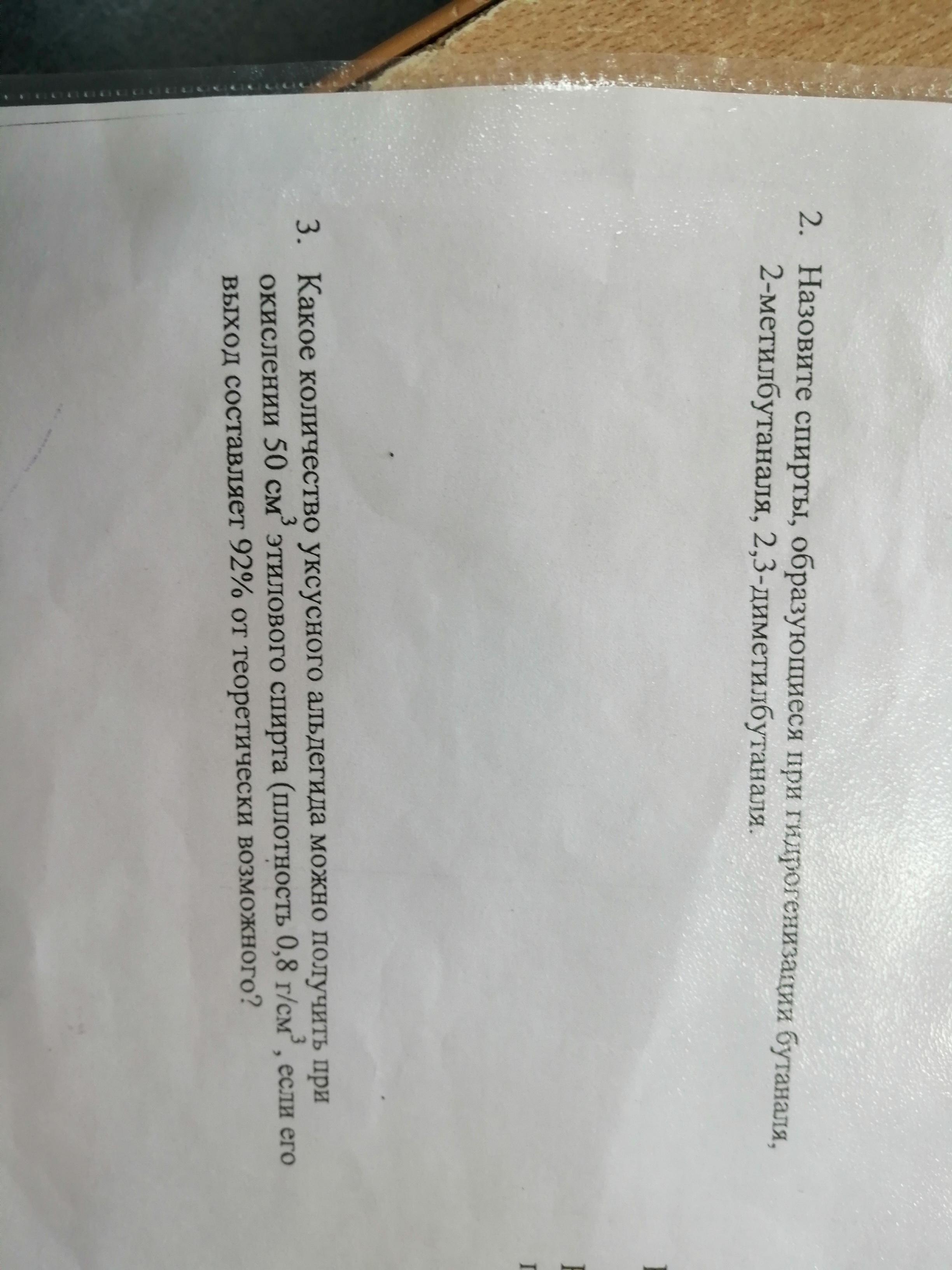 Помогите решить 3 задачу пожалуйста