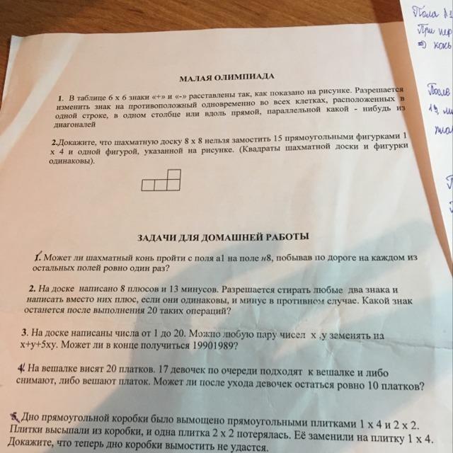 Помогите решить задачу на доске решение задач 9 класс экзамен по геометрии