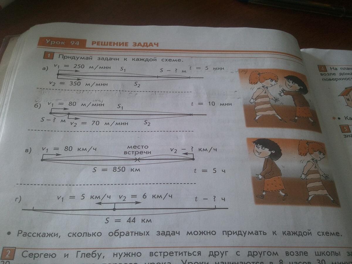 Составьте с помощью схем задачи и решите их 4 класс стр 42