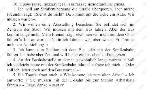 предложений тексты на немецком для перевода и пересказа книги Снайперская