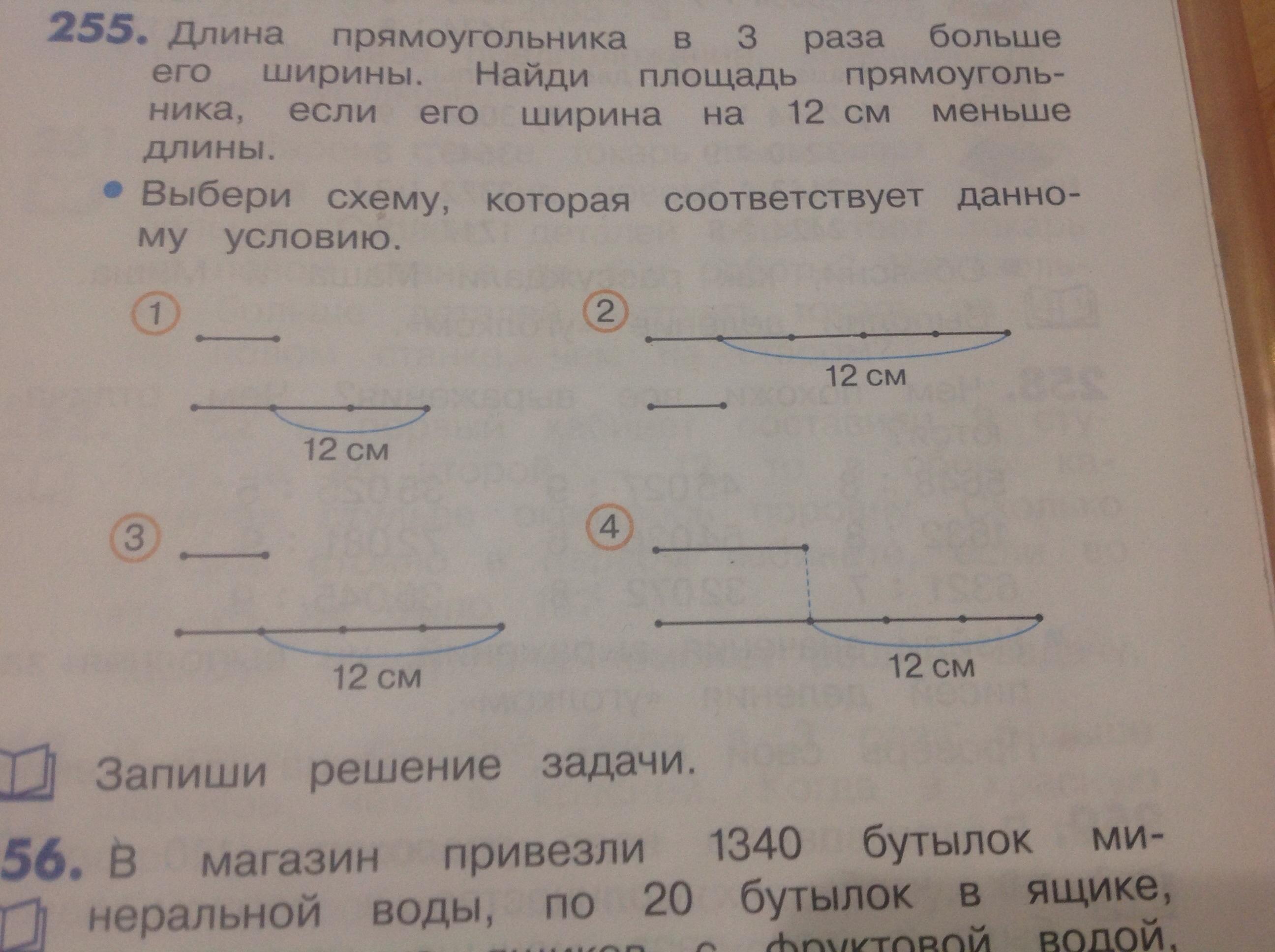 Как решить задачу длина прямоугольника 12 см тема урока решение задач на законы динамики