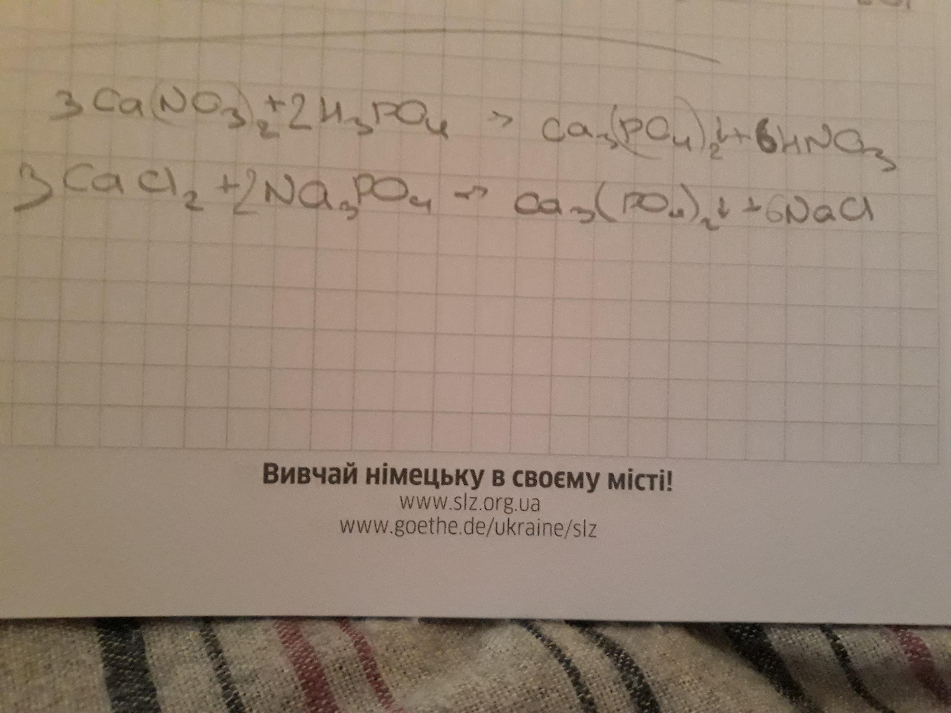 26. Складіть два молекулярних рівняння реакції,