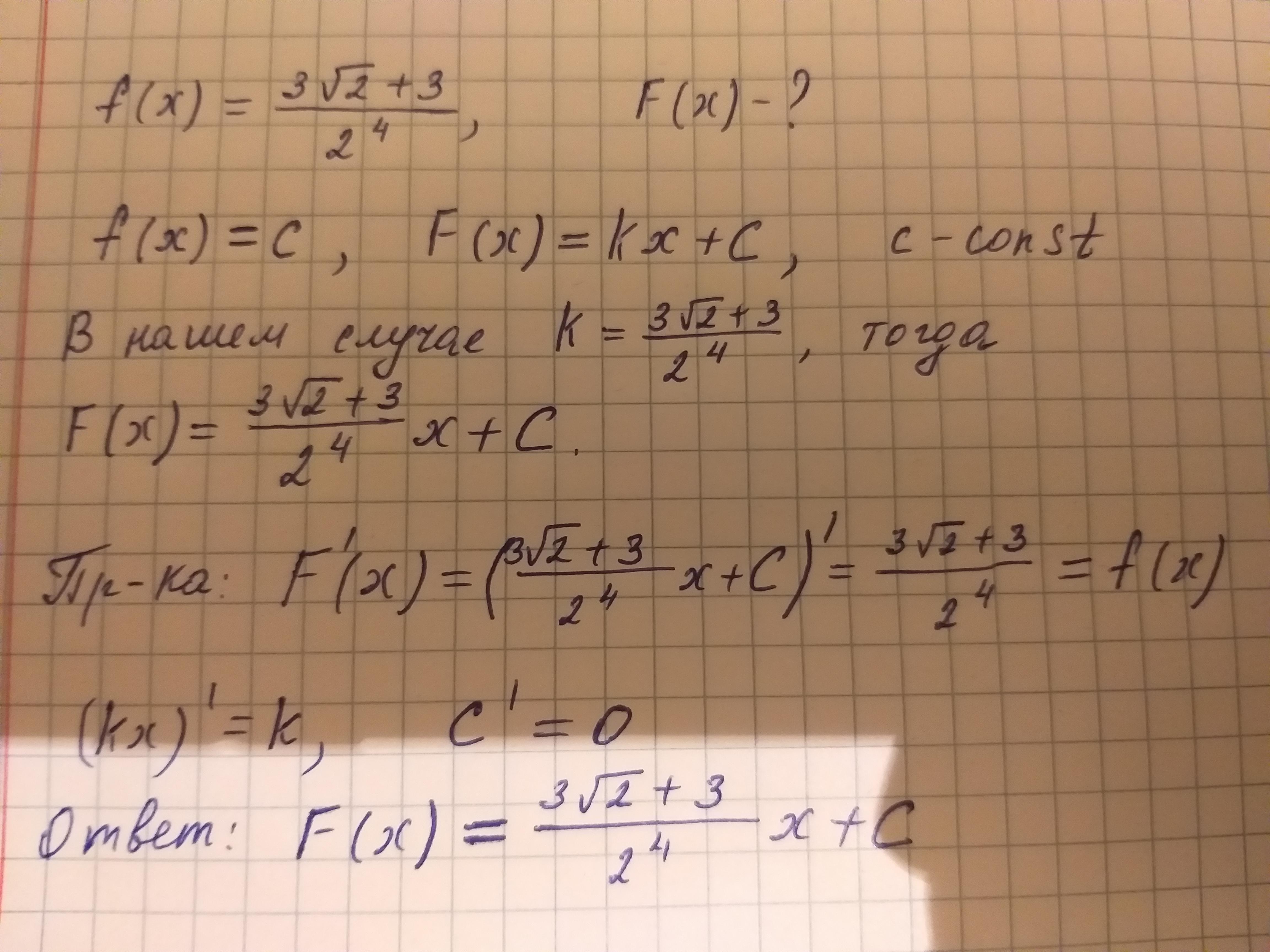 85 Баллов!!! Решите Первообразную: f(x)=3√2+ 3/(2