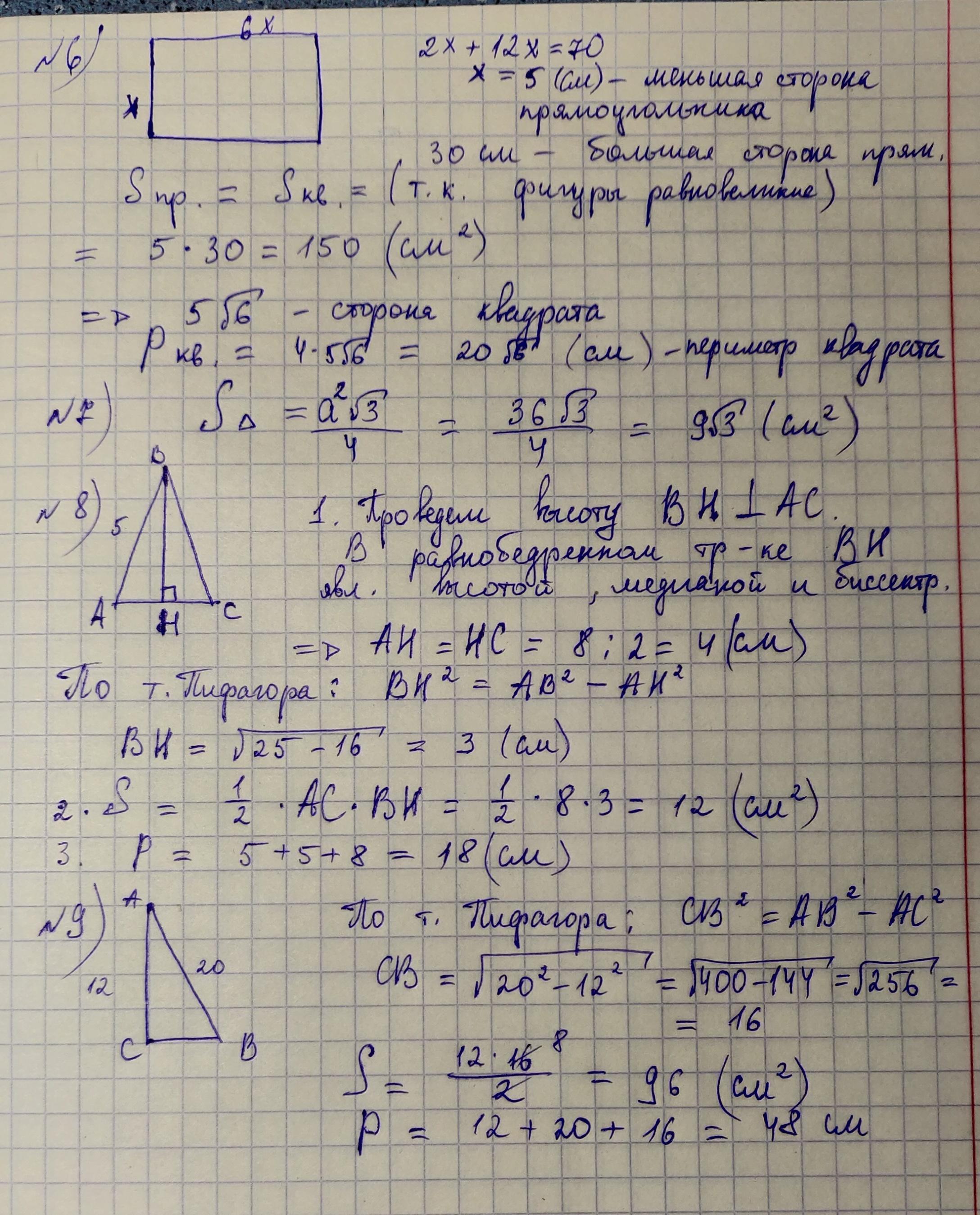 Как решить задачу периметр прямоугольника 70 см текстовые задачи 5 класс с решениями