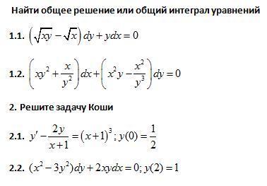 Помогите пжлст решить дифференциальные уравнения