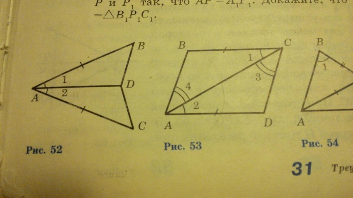 ДАМ 30 БАЛЛОВ ПОМОГИТЕ ПОЖАЛУЙСТА!!!!!!! РИСУНОК 53Докажите равенство треугольников ABC и АДС, изображенных на рисунке 53 учебника, если АВ = ДС и ∠4 = ∠3. Найдите углы АСВ и АДС, если ∠ABC = 102°, ∠BCA = 38°. ЕСЛИ МОЖНО С РЕШЕНИЕМ ПЛИЗ
