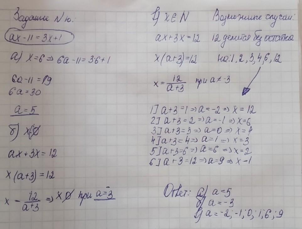 Решите пожалуйста номер 10(а,б,в)