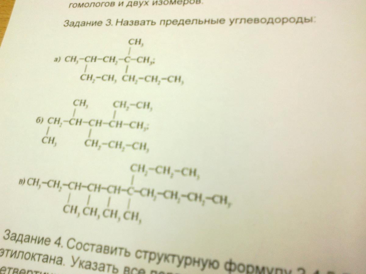 9 углеводороды гомология и изомерия химические свойства