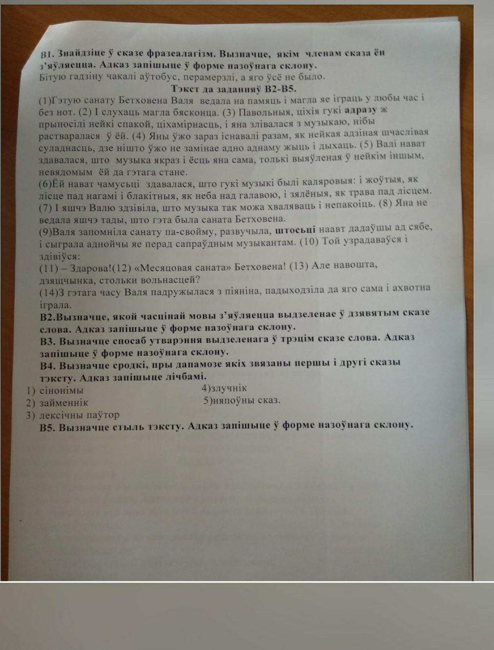 Помогите решить задания по белорусскому языку 