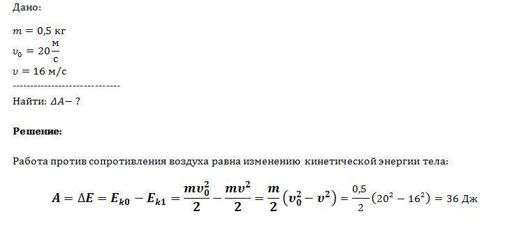 Решение задачи тело брошено вертикально вверх вернулось решение задач на составление таблица