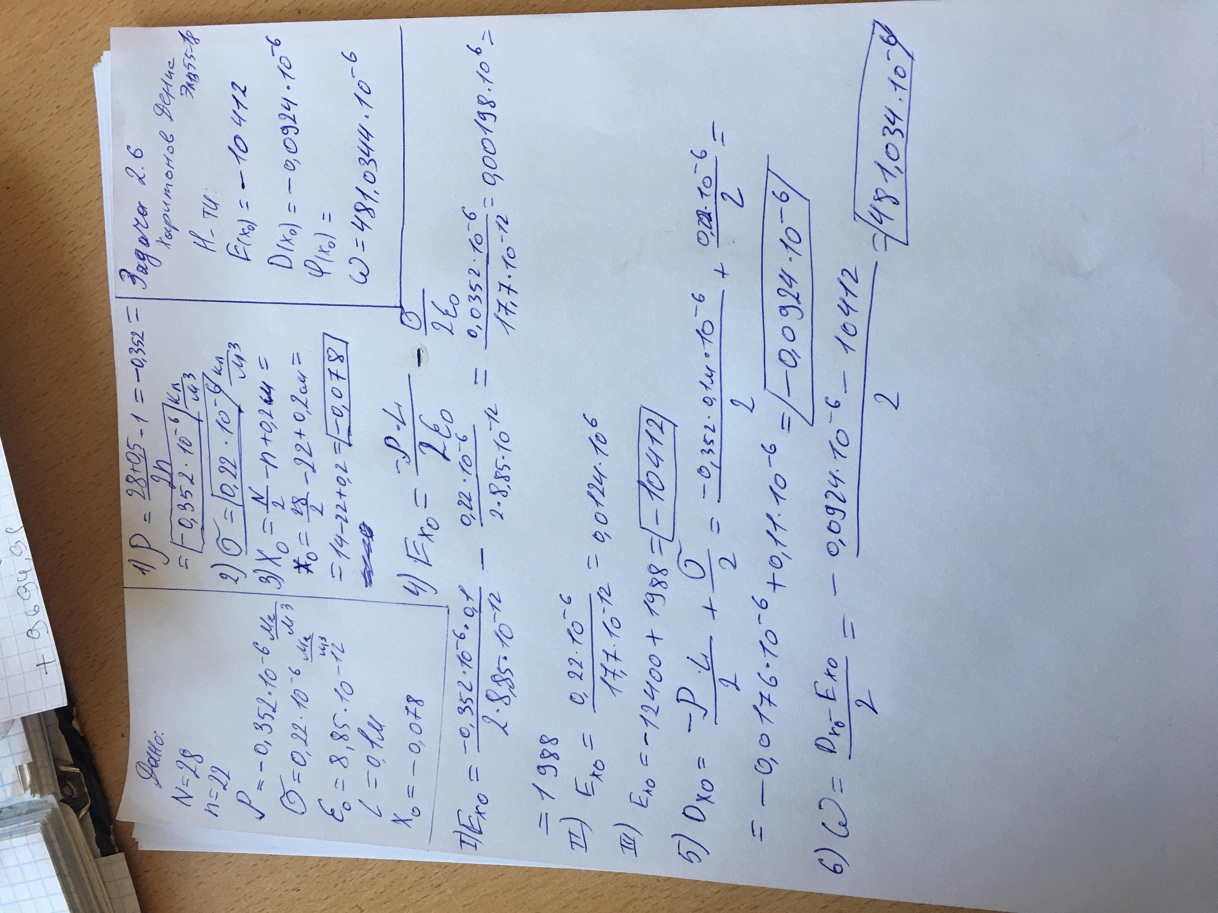 Помогите рассчитать Ф(х0) и построить графики