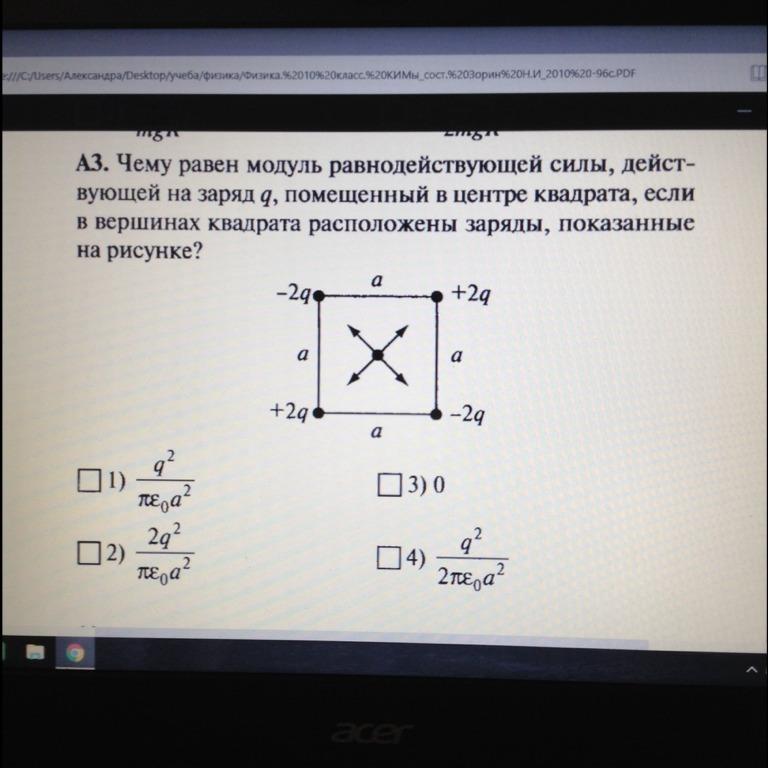 Помогите с физикой, пожалуйста :) Загрузить png