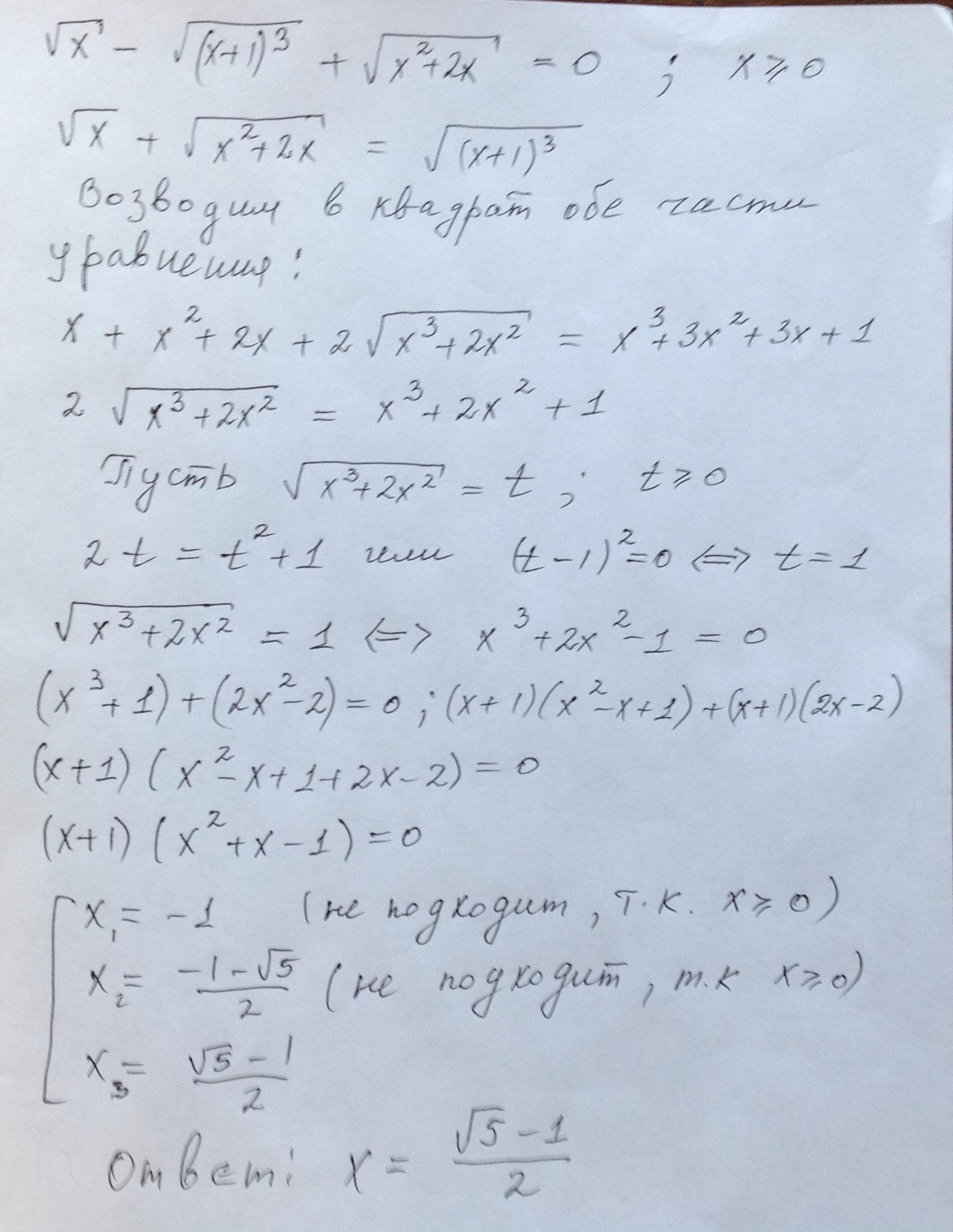 Решите уравнение, с полным и понятным решением.