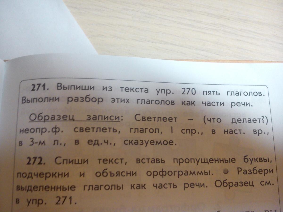 Гдз по русскому языку 4класс бунеев бунеева пронина