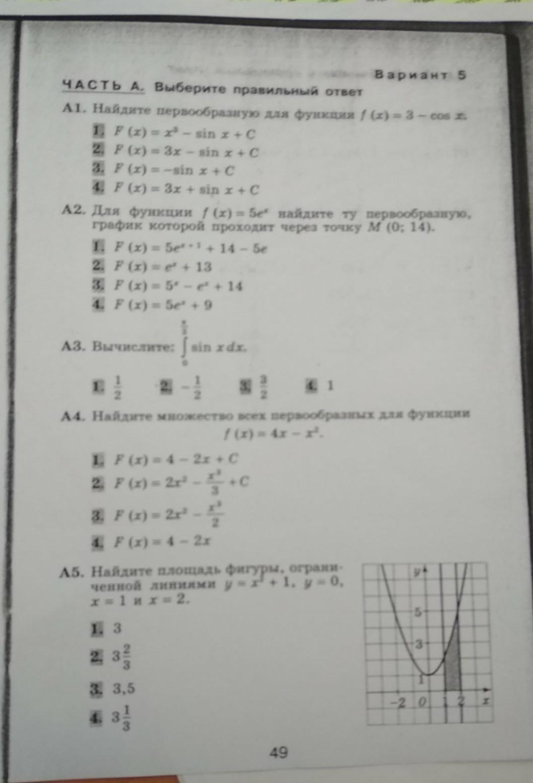помогите пожалуйста контрольная работа по алгебре класс  Помогите пожалуйста контрольная работа по алгебре 11 класс