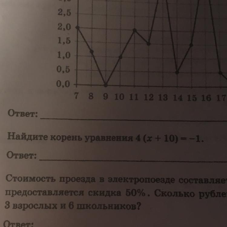 Помогите найти корень уравнения