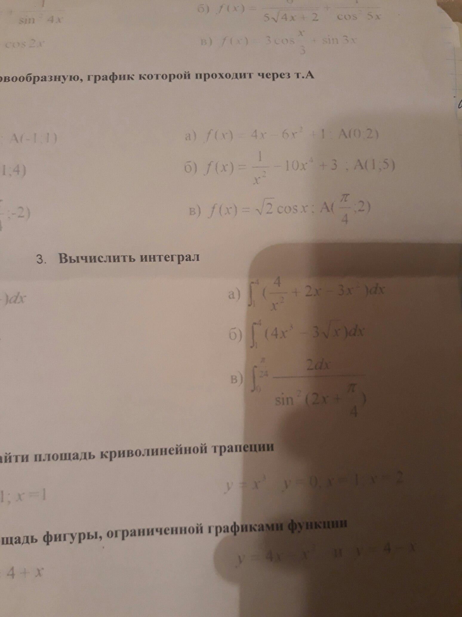 Помогите, пожалуйста (2,3,4,5)