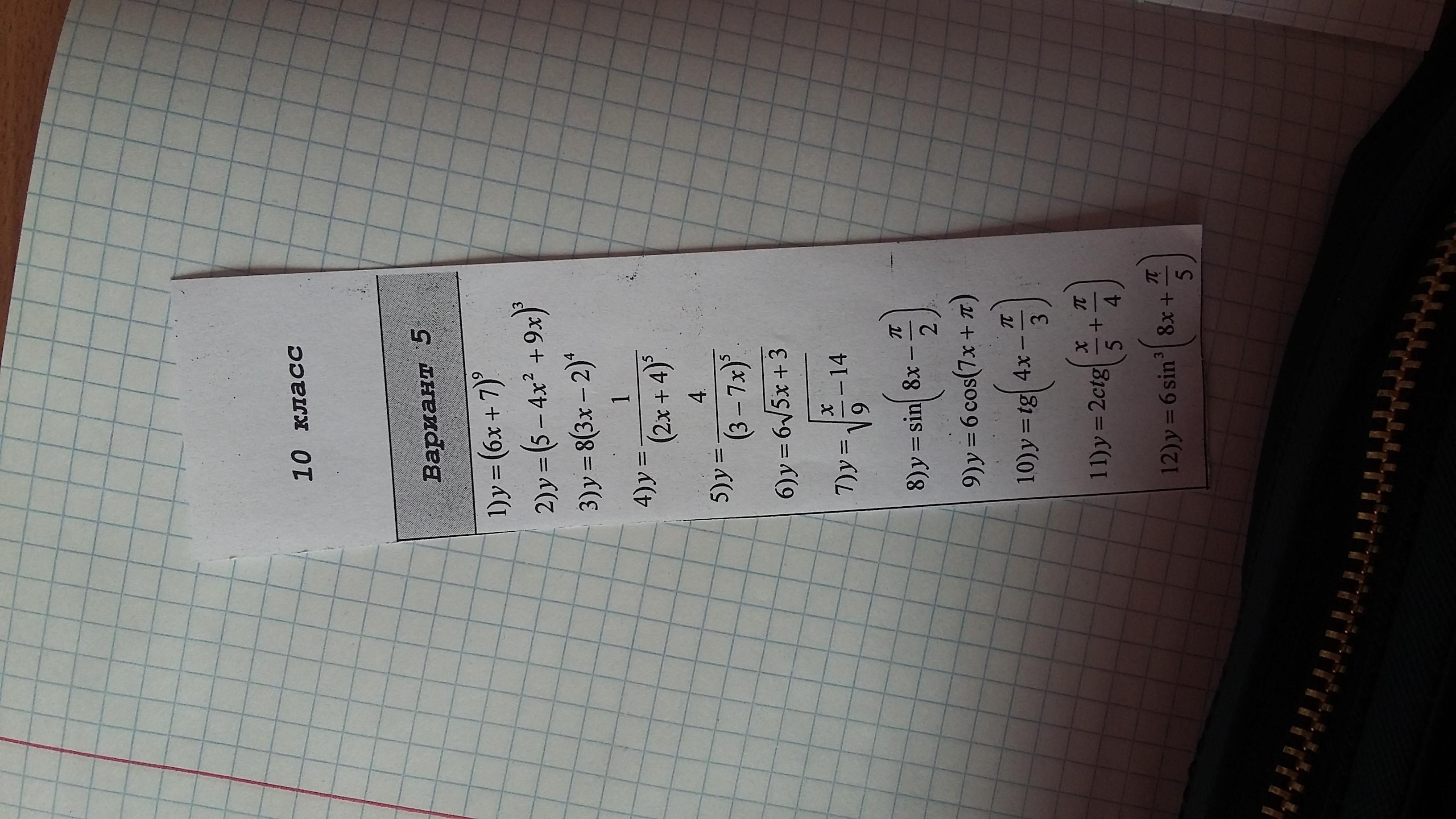 Найдите сложную производную функции. Пожалуйста, решите мне с 6-12.
