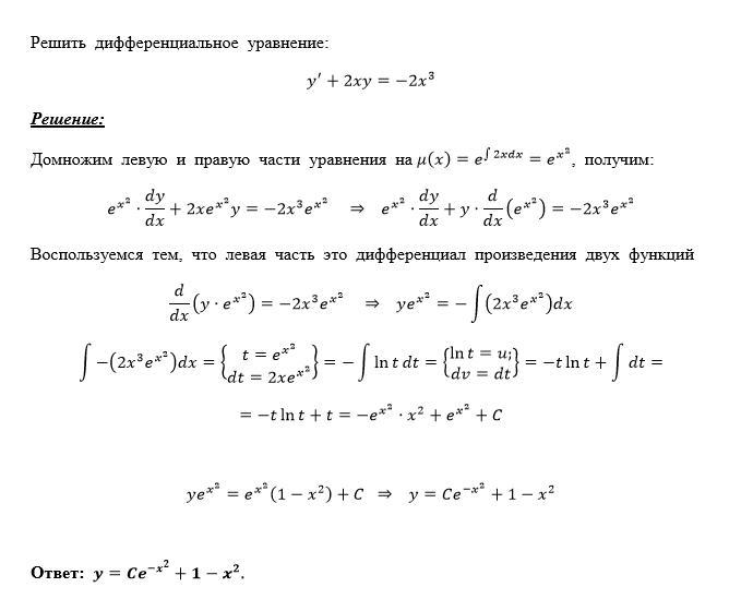 Найти общее решение дифференциального уравнения:y'