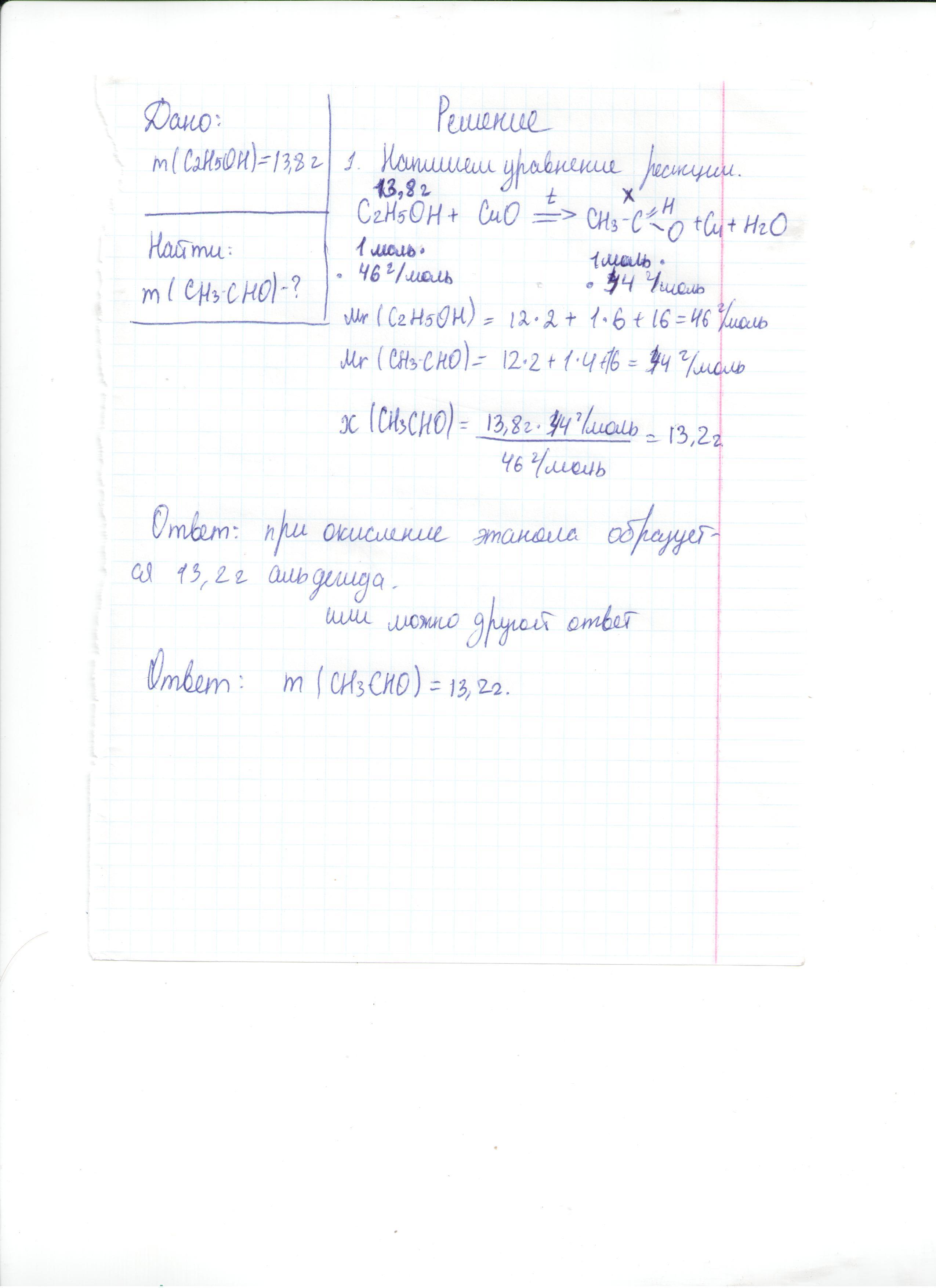 Задачи на этанол с решением задачи по физике с решениями волновая оптика