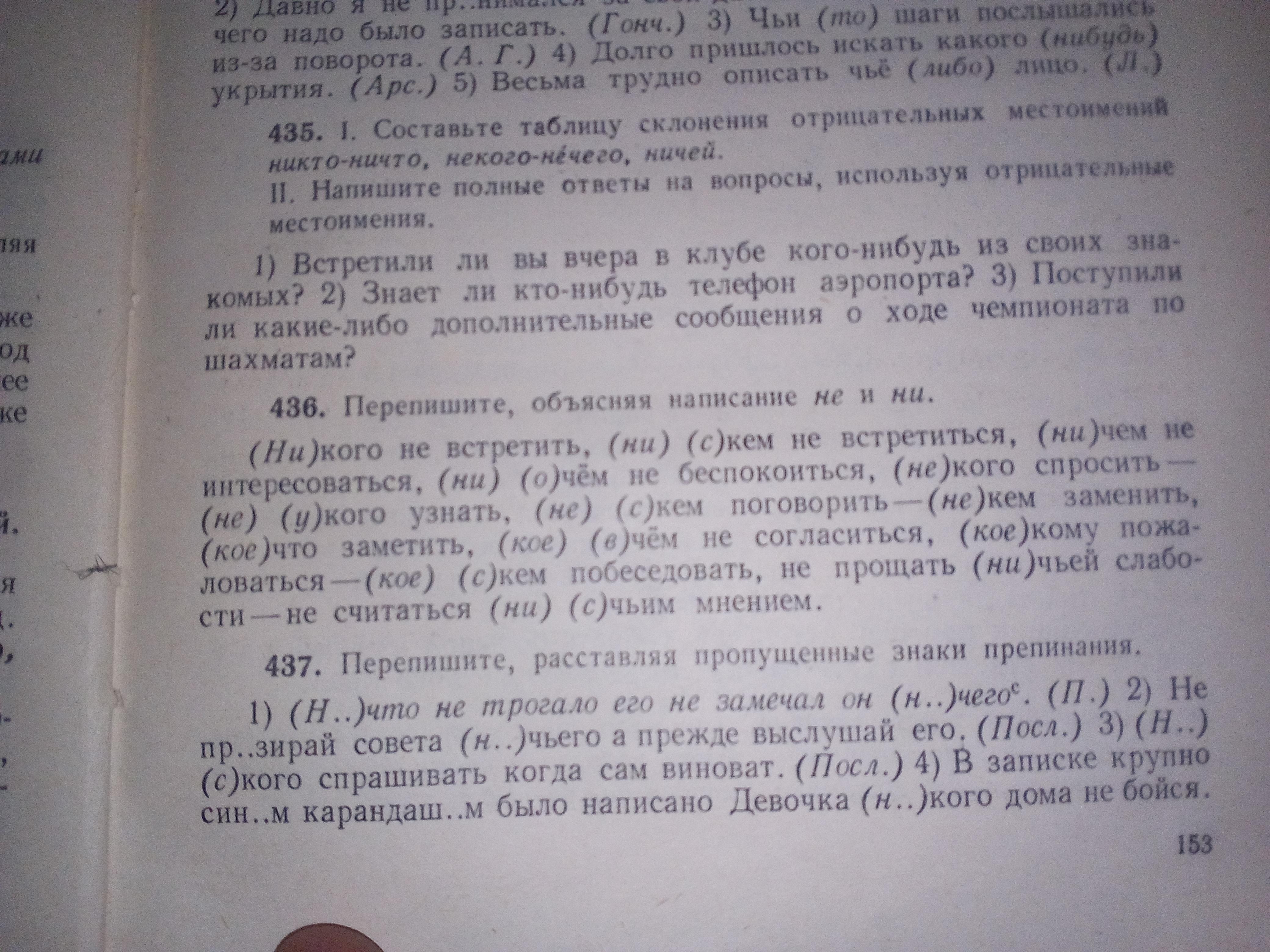 Помогите пожалуйста с русским языком упражнения