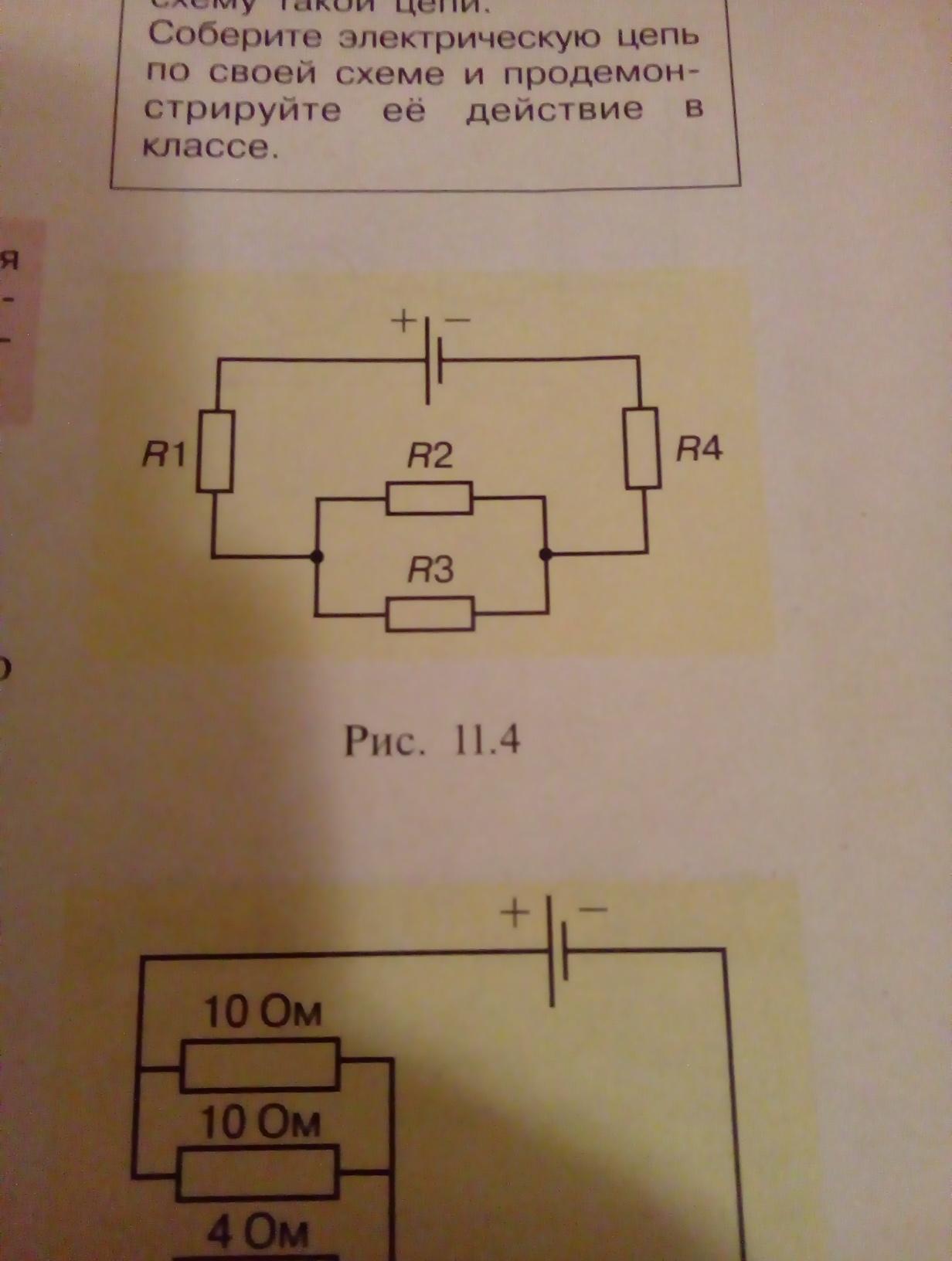 Как изображается реостат на схемах