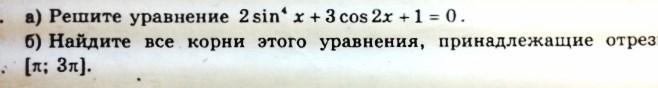 Изображение к вопросу Тригонометрические уравнение. Правильно-ли я решил \