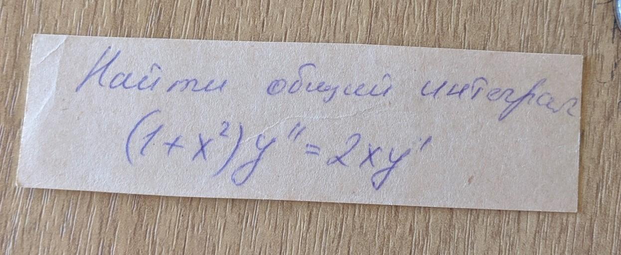 Найти общий интеграл (1+x^2)*y