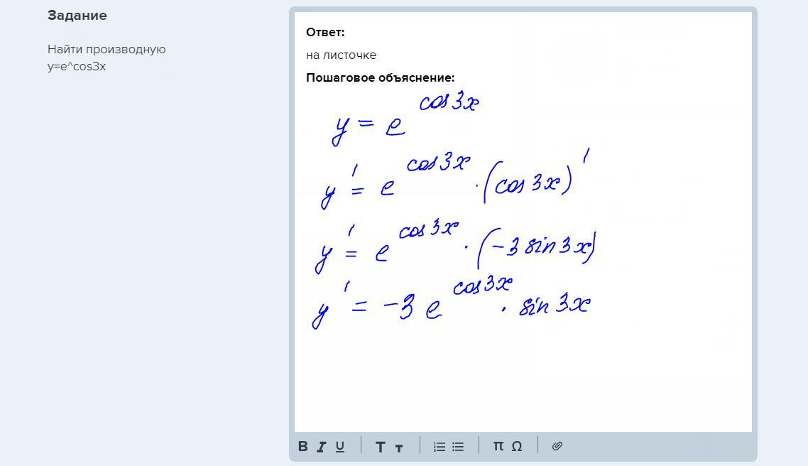 Найти производную y=e^cos3x