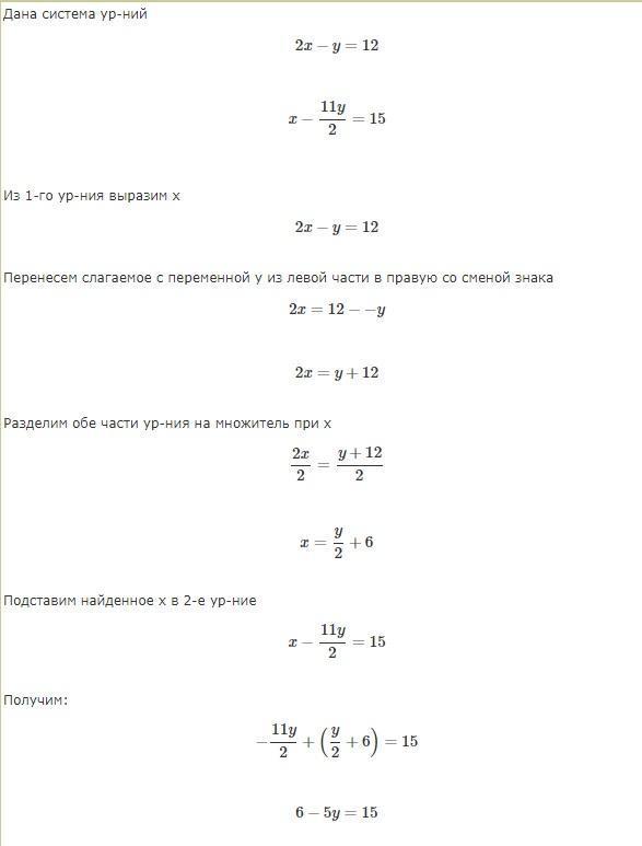 Реши систему уравнений 2х-у=12 и х-5,5у=15
