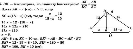 Стороны триугольника равны 12, 15, 18 см. Найдите