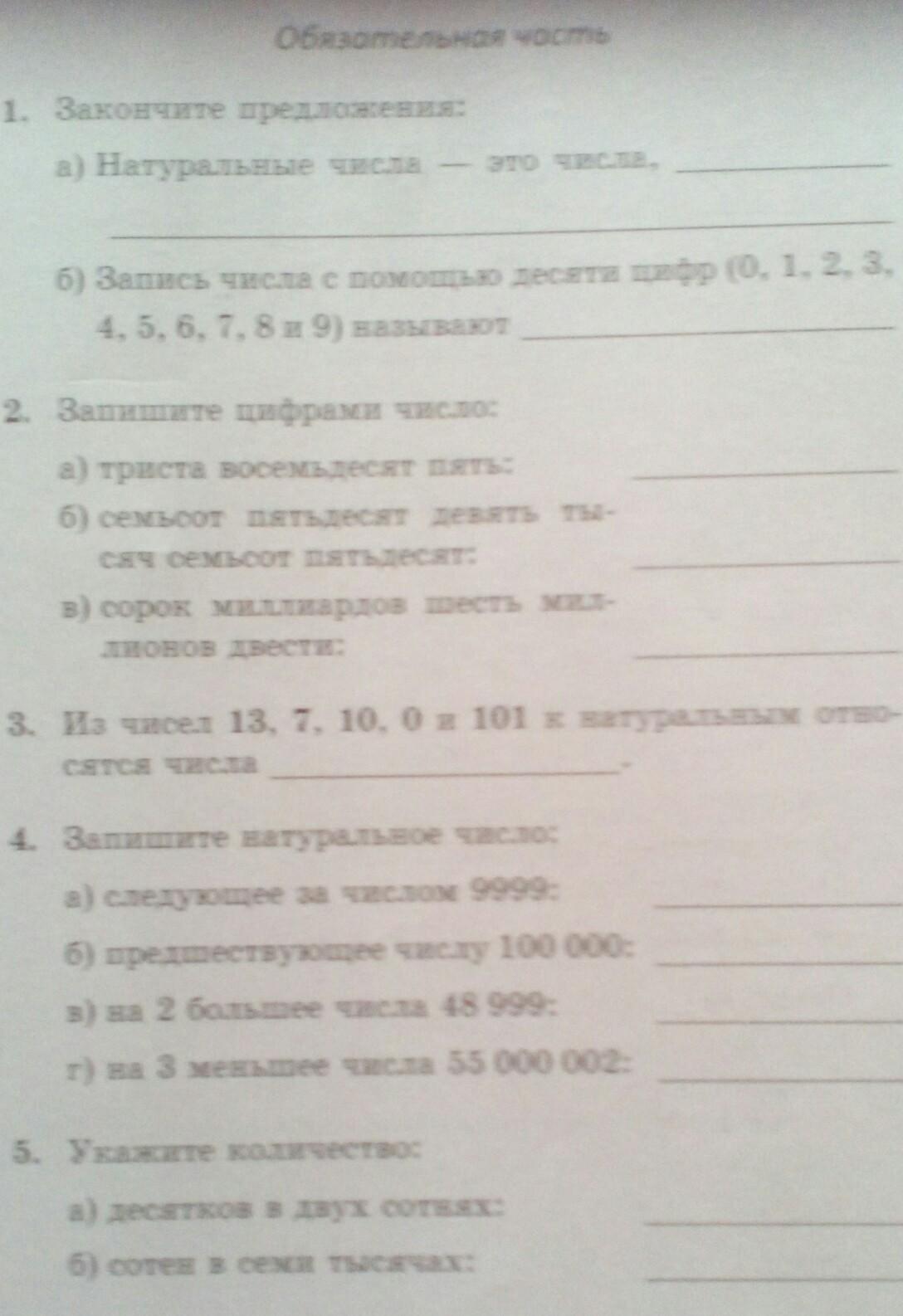 Запишите натуральное число следующее за числом 999 ответы