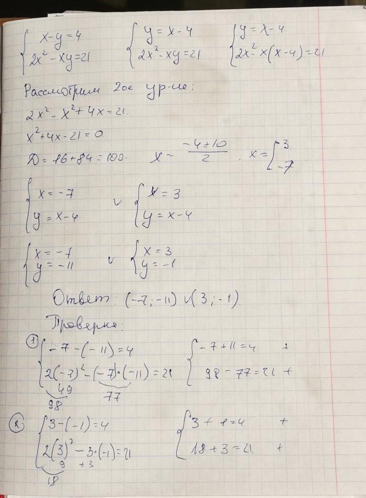 Решить систему уравнений: х-у=4 2х^2-ху=21