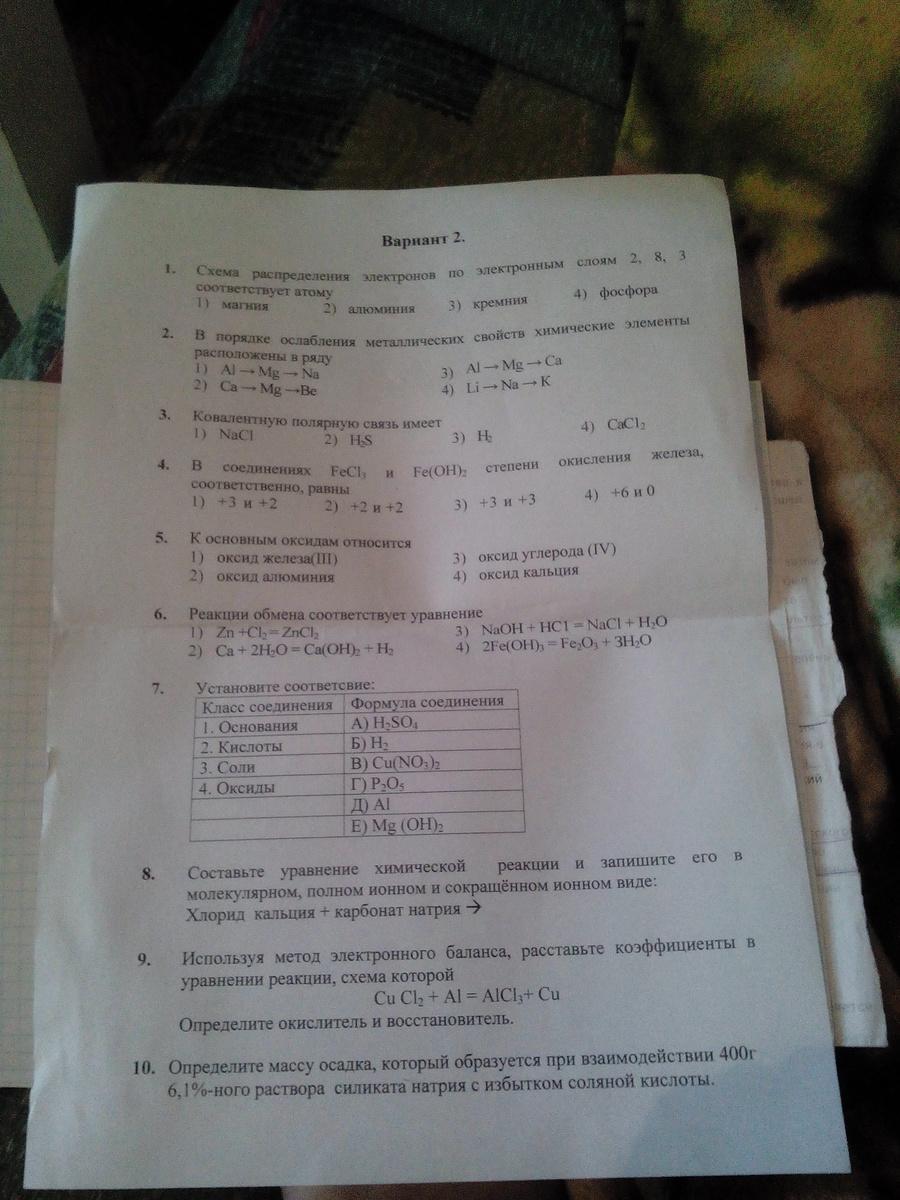 Даны схемы реакций составьте уравнения соответствующих реакций