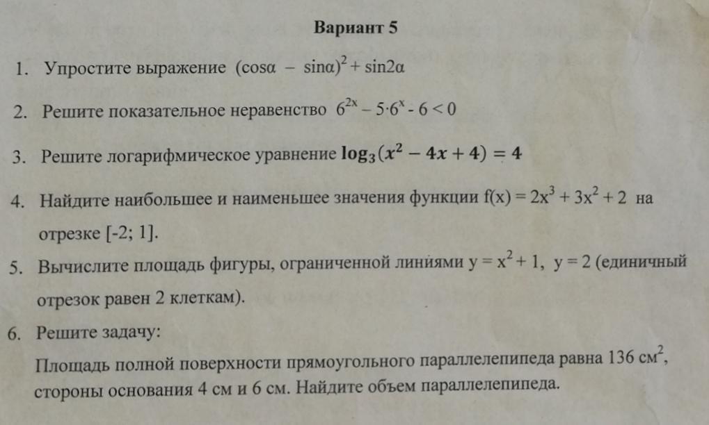 Решите 2,3,4 пожалуйста