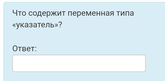 Утветьте на вопрос?)))