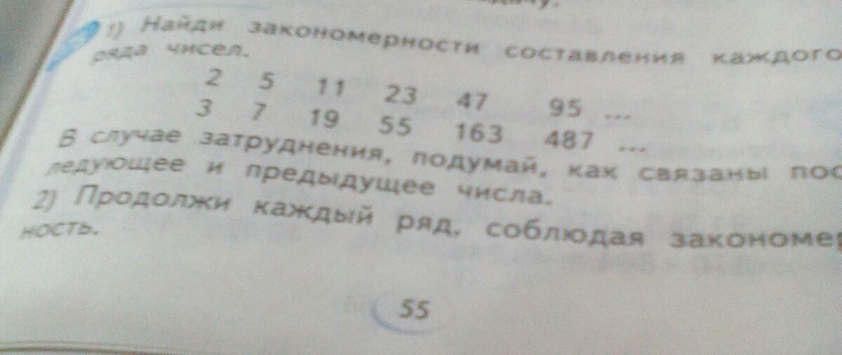 Найди закономерности составления каждого ряда чисел 2 5 11 23 47 95 ... ещё 3 7 19 55 163 487 В случае затруднения, подумай, как связаны последущее и предыдущее числа 2)
