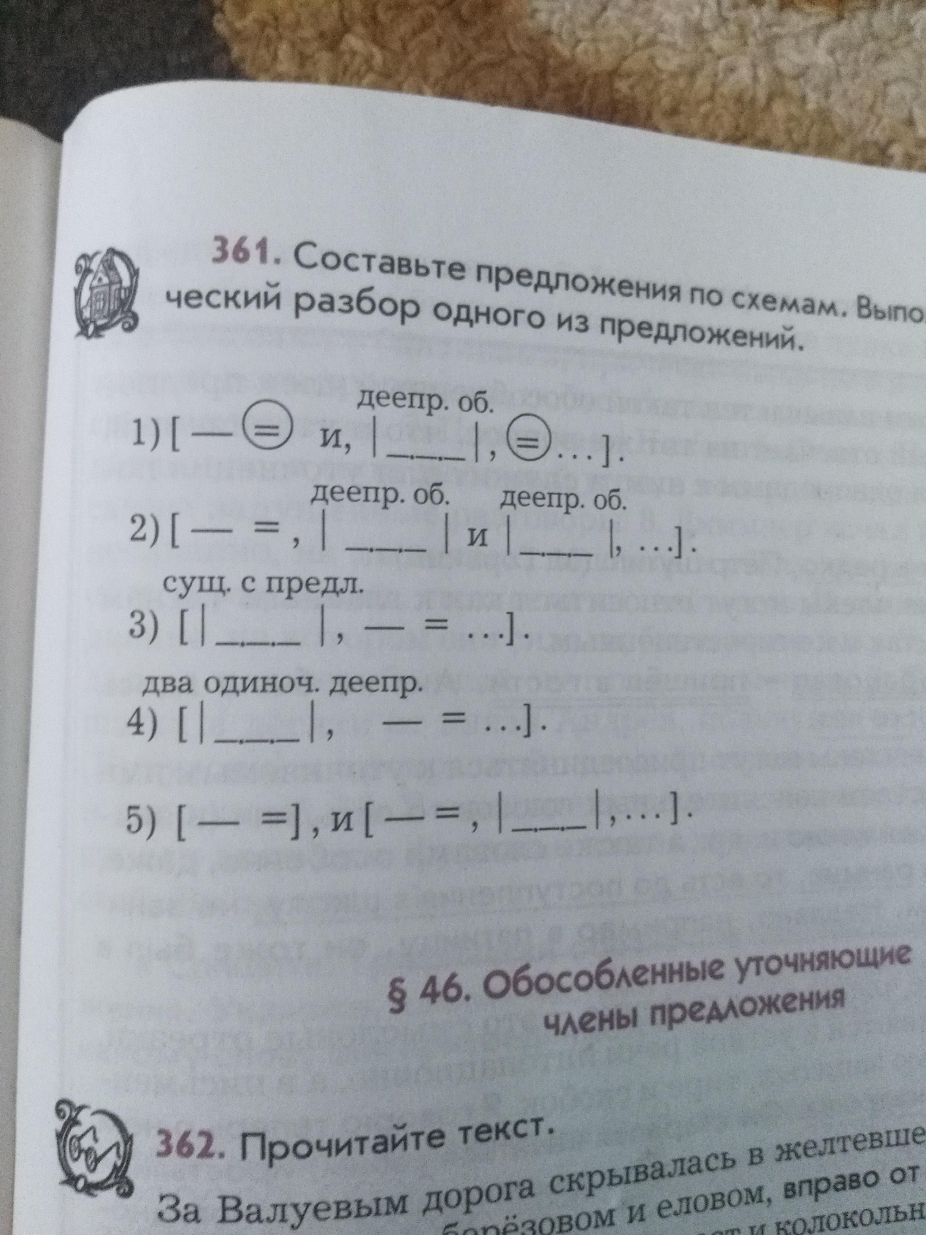 Произвести синтаксический разбор предложения начертить схему
