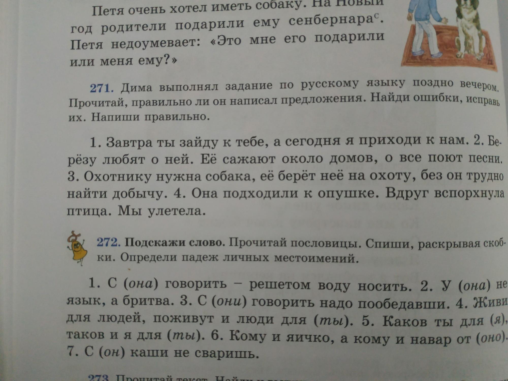 Номер 271 срочно русский язык!