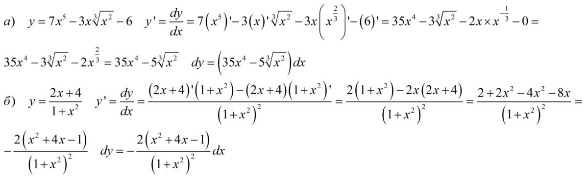 Найти производные данных функций и их дифференциалы. (если ...