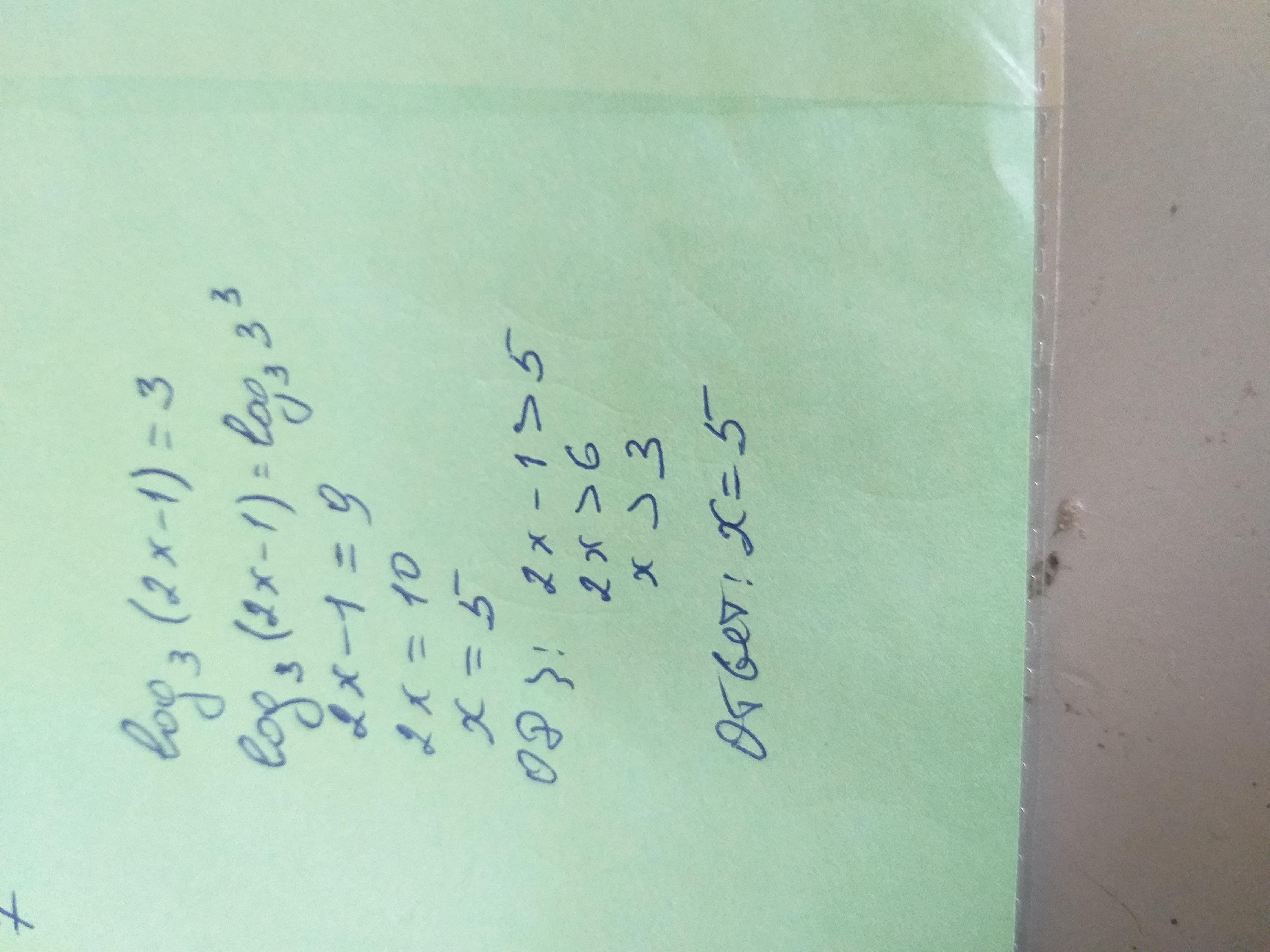 Решите уравнение log3(2x-1)=3