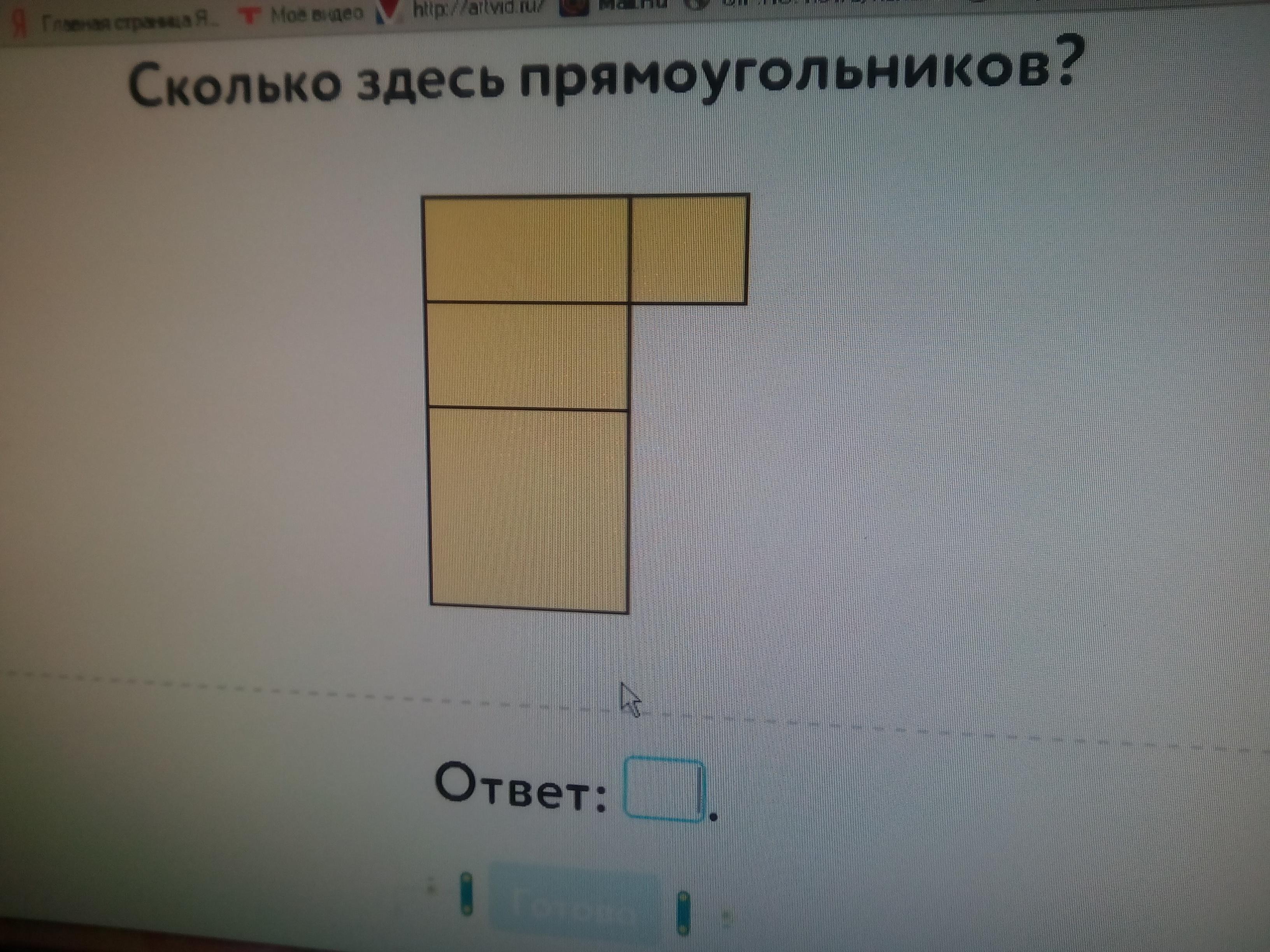 Учи.ру. Сколько здесь прямоугольников? СРОЧНО!!!
