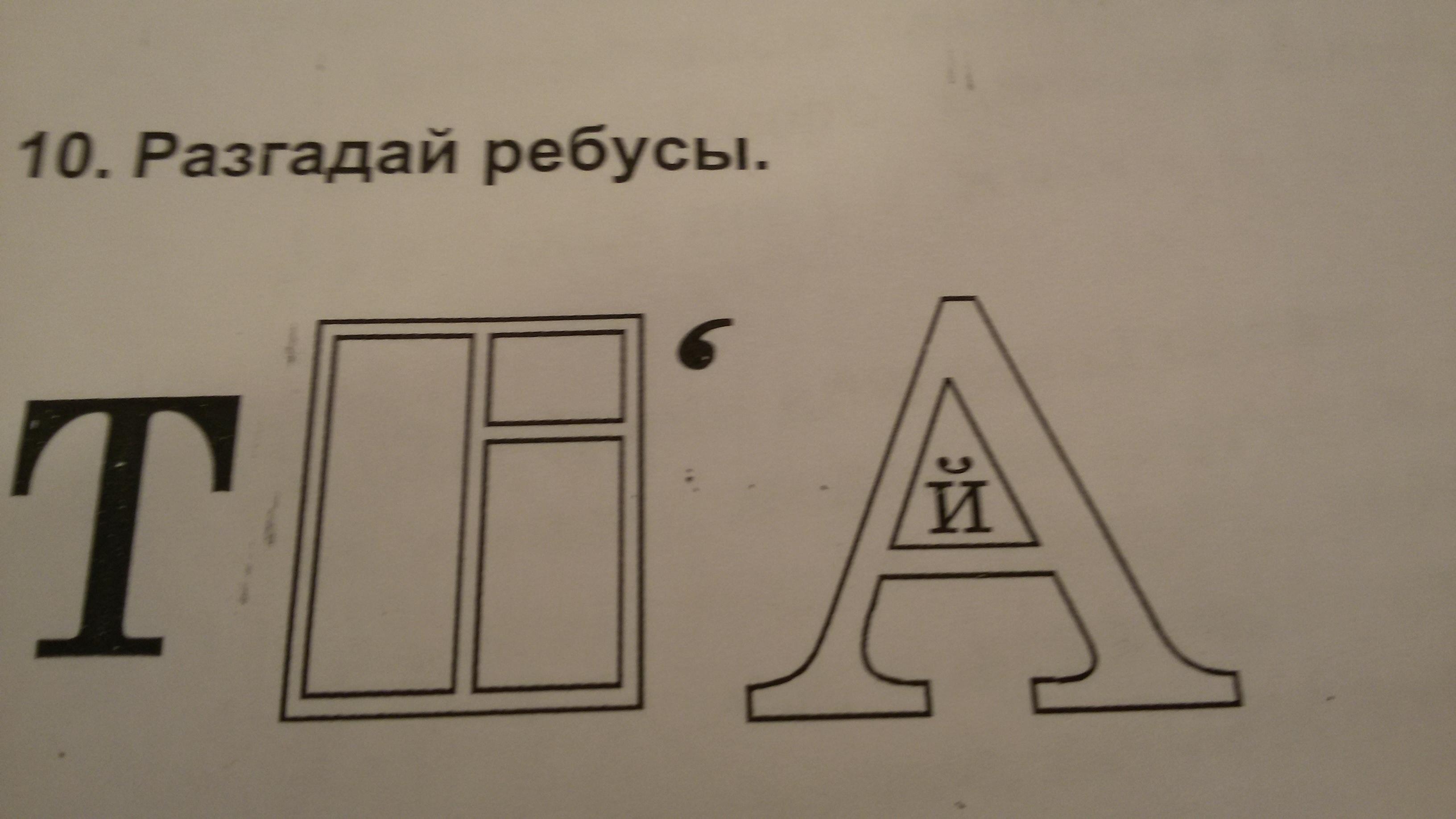 Ребус по русскому языку урфо 4 класс