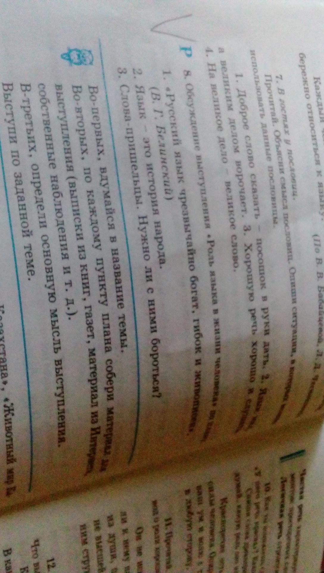Сочинение Хочу и Надо 7 Класс