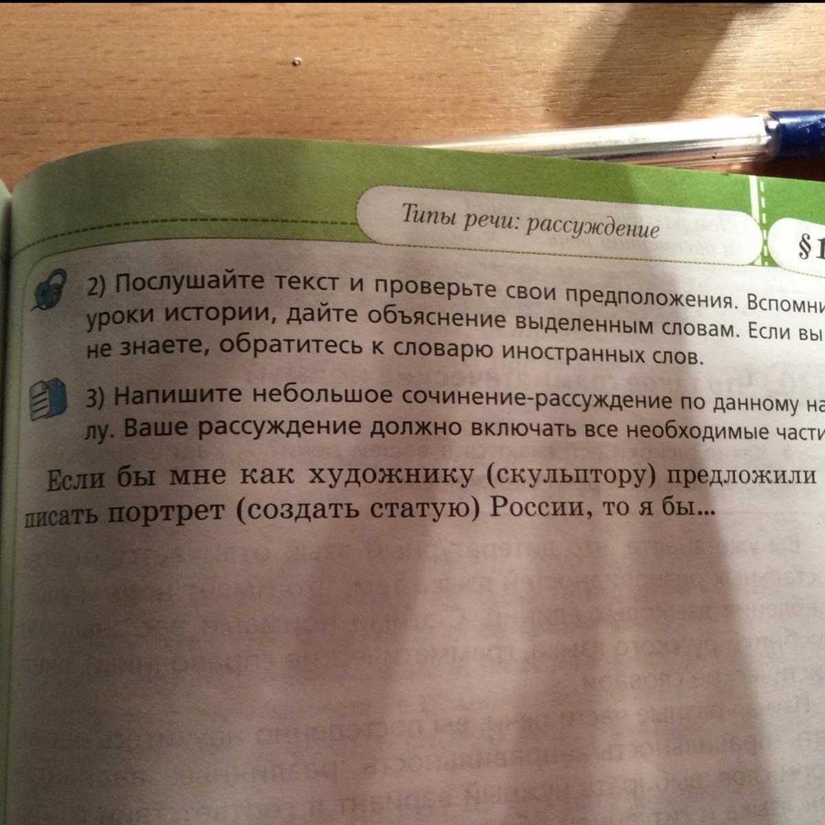 Что я знаю о россии эссе 9765