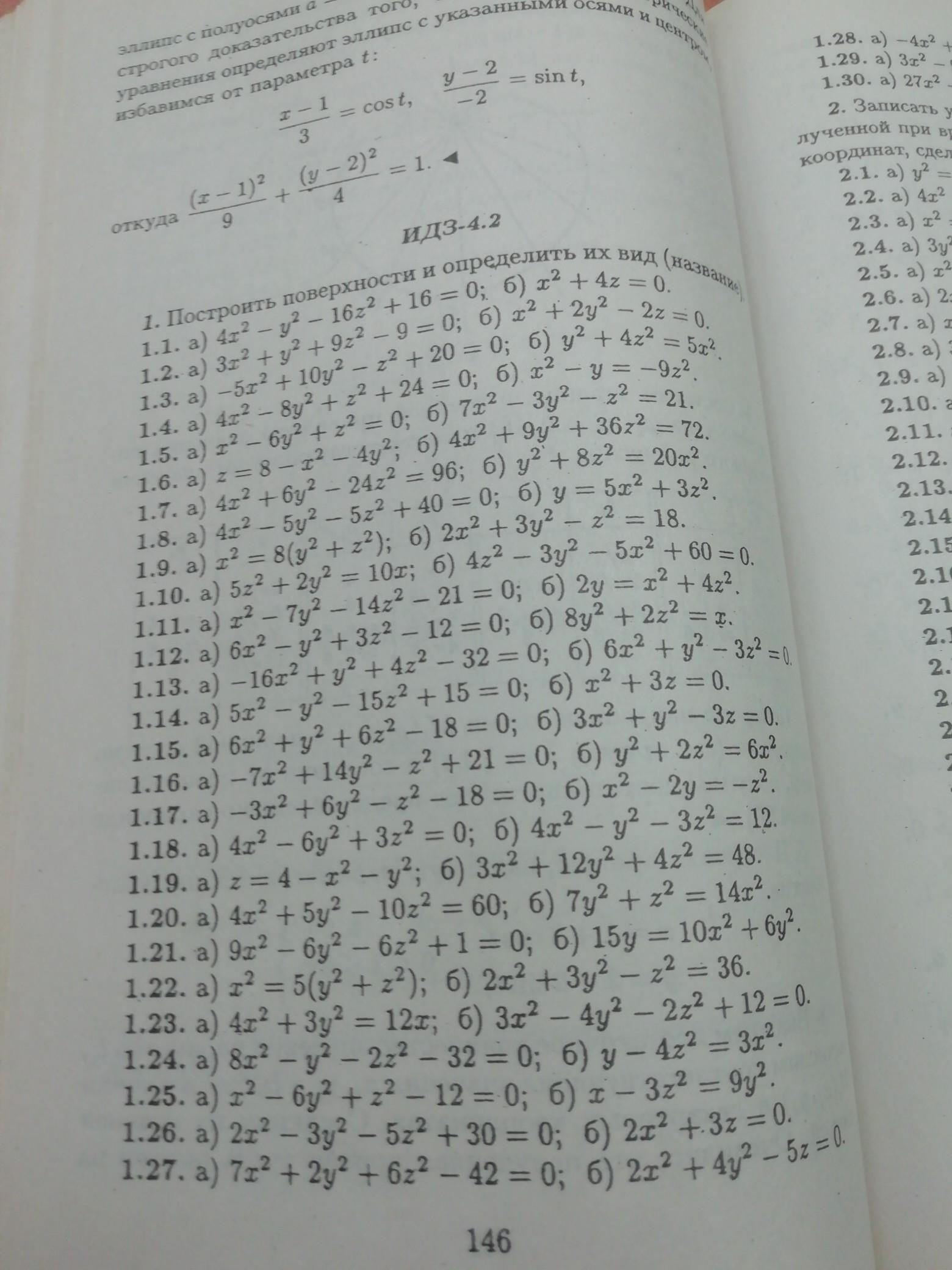 Помогите пожалуйста с математикой 1.7. задача срочно!